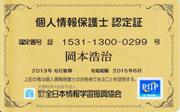 個人情報保護法スペシャリスト認定カード