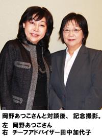 岡野あつこさんと札幌女性探偵社の相談員