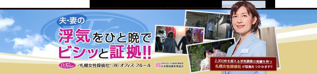 浮気調査を札幌で依頼するなら、札幌女性探偵社オフィスフルール