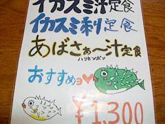 新・沖縄名物 あばさぁ~汁定食??