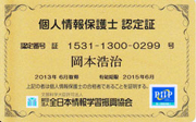 個人情報保護士認定カード