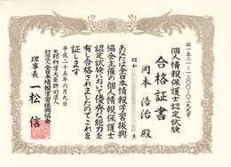 個人情報保護士合格証書