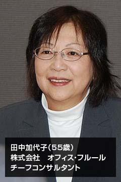 田中加代子(55歳)、株式会社オフィス・フルール札幌女性探偵社チーフアドバイザー。