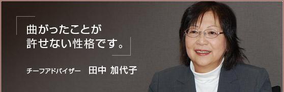 曲がったことが許せない性格です。田中加代子