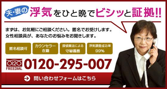夫・妻の浮気をひと晩でビシッと証拠!!