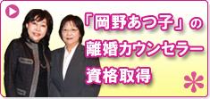 岡野あつ子の離婚カウンセラー資格取得